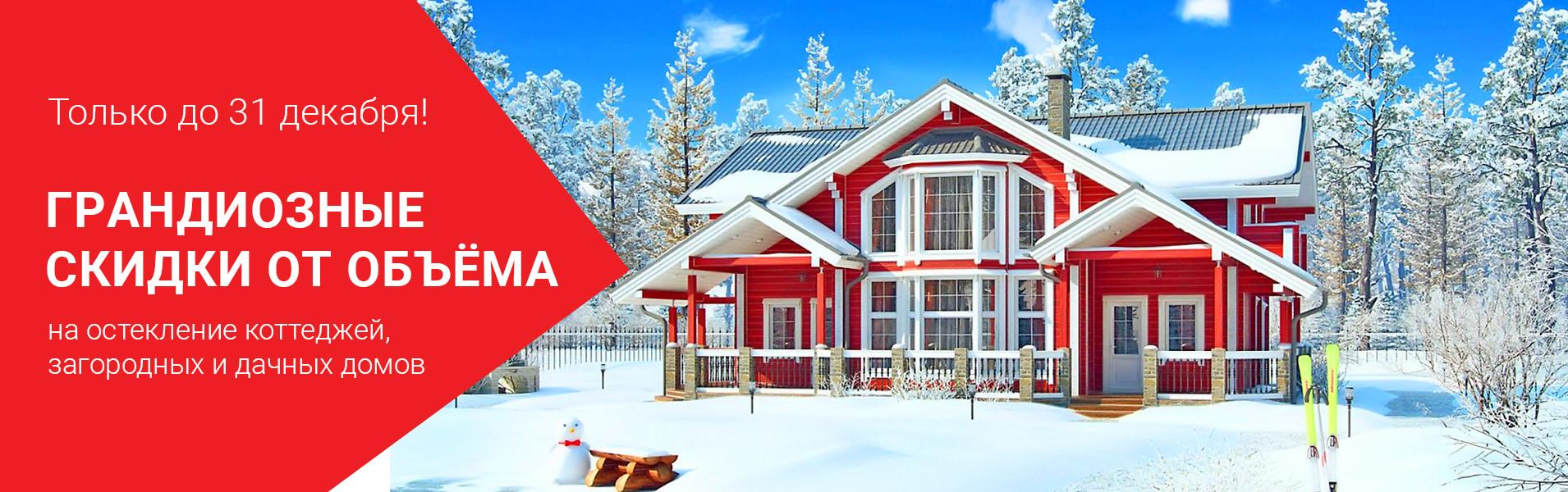 теплое и холодное остекление коттеджей, загородных домов и дач
