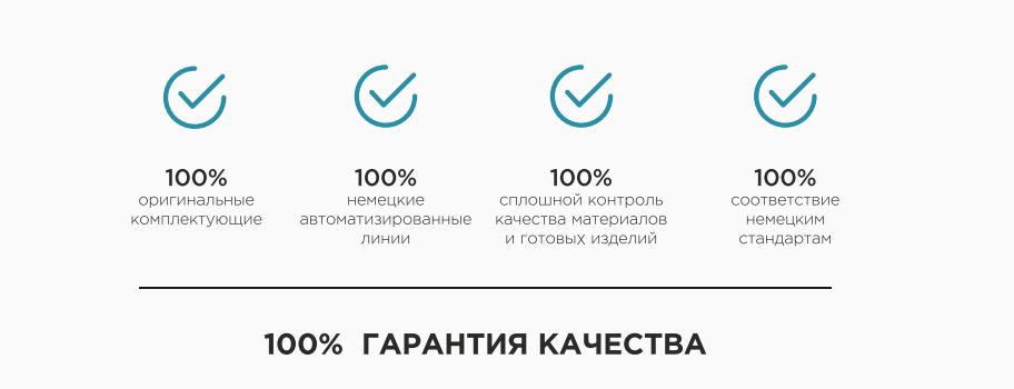 100_garantiya_achestva